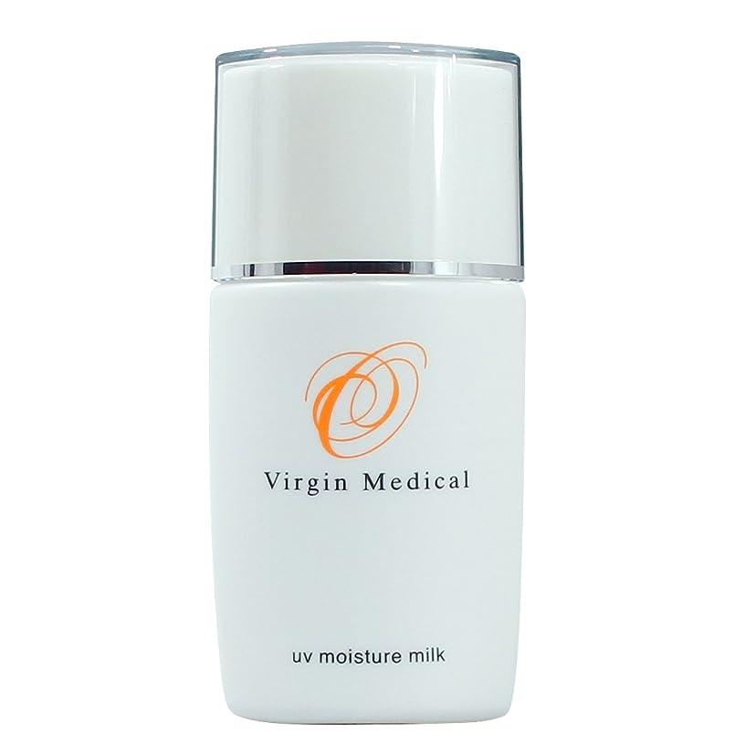 お香期待する知っているに立ち寄るヴァージンメディカル オゾン UV保湿ミルク 30ml