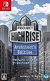 プロジェクト・ハイライズ アーキテクトエディション - Switch