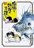 瑠璃と料理の王様と(9) (イブニングコミックス)