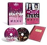 暗黒女子[DVD]