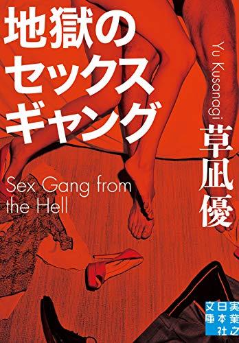 地獄のセックスギャング (実業之日本社文庫)