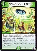 デュエルマスターズ新3弾/DMRP-03/28/R/コクーン・シャナバガン