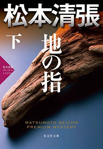 地の指(下): 松本清張プレミアム・ミステリー (光文社文庫プレミアム)
