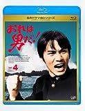 おれは男だ! Vol.4 [Blu-ray]