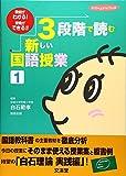 3段階で読む新しい国語授業―教材がわかる!授業ができる!