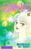 伝説の少女(6) (BE・LOVEコミックス)
