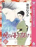 暁の海を征け 6 (クイーンズコミックスDIGITAL)