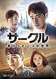 サークル ~繋がった二つの世界~ DVD-BOX1[DVD]