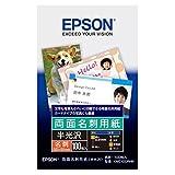 エプソン 両面名刺用紙 半光沢 KNC100RHK 【まとめ買い3冊セット】