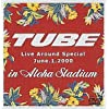 Live Around Special June.1.2000 In Aloha Stadium [DVD]