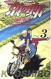 京四郎 3 (少年チャンピオン・コミックス)