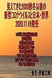 見えてきた2020秋冬以後の新型コロナウイルスと日本・世界 2020.11.16発売