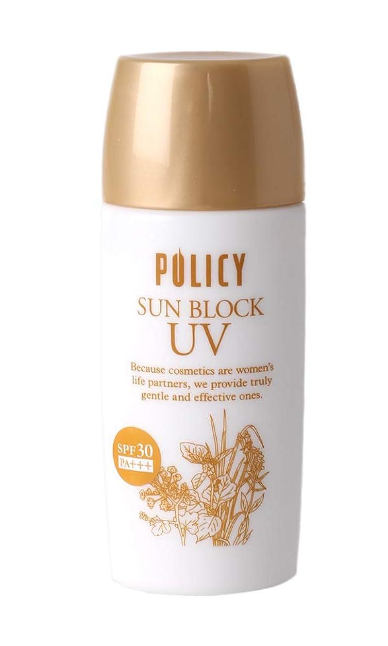 冷蔵庫吹きさらしまろやかなポリシー化粧品 サンブロック 55g 日焼け止め ローション 天然 UVケア 美白 成分配合 紫外線 A波 B波 カット 敏感肌 乾燥肌 に SPF30 PA+++