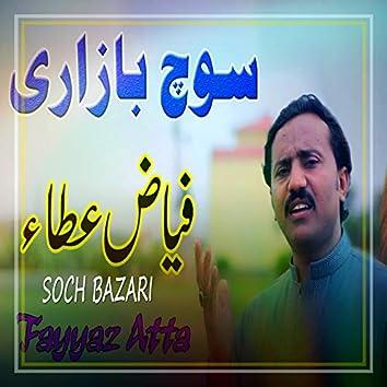 Soch Bazari - Single