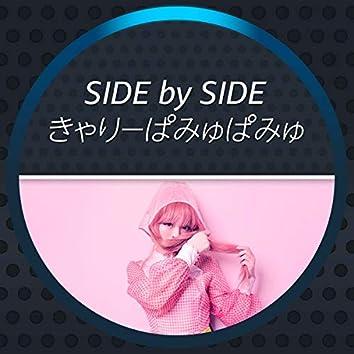 Side by Side - きゃりーぱみゅぱみゅ