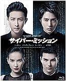 サイバー・ミッション[Blu-ray/ブルーレイ]