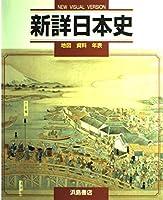新詳日本史―地図資料年表
