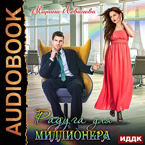 Rainbow for a Millionaire (Russian Edition)  By  cover art