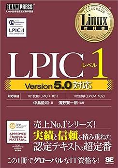 [中島 能和, 濱野 賢一朗]のLinux教科書 LPICレベル1 Version5.0対応
