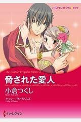 脅された愛人 (ハーレクインコミックス) Kindle版