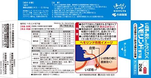 【第2類医薬品】ヘモリンド20錠