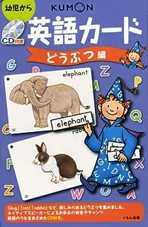 英語カード どうぶつ編―幼児から