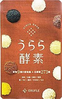 【公式】ERUFLE うらら酵素 ダイエットサプリ 酵素サプリ 代謝アップ 60粒入1ヶ月分 日本製 (単品)