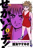 せかいイチ!(1) (ヤングサンデーコミックス)