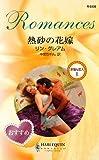 熱砂の花嫁―非情な恋人〈1〉 (ハーレクイン・ロマンス)