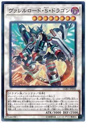 遊戯王 第10期 LGB1-JP046 ヴァレルロード・S・ドラゴン【ノーマルパラレル】