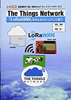 The Things Network―「LoRaWAN」をみんなでシェアして使う (I・O BOOKS)
