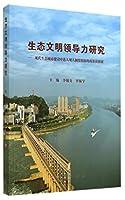 生态文明领导力研究——现代生态城市建设中选人用人制度创新的南部县探索(L)