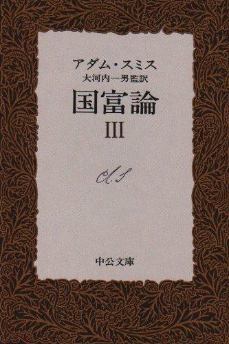 国富論 (3) (中公文庫)