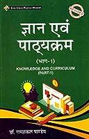 Gyan Evam Pathyakaram Part-1 (Knowledge And Curriculum Part-1)(According to B.Ed syllabus of Vinoba Bhave University,Hazaribagh) Book