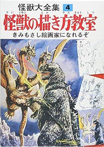 怪獣大全集 復刻版 4 怪獣の描き方教室