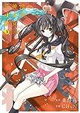 死神様と4人の彼女 3巻 (デジタル版ガンガンコミックスJOKER)