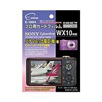 エツミ プロ用ガードフィルムAR(SONY_Syber・shot_WX10対応) E-1994 ×8個セット