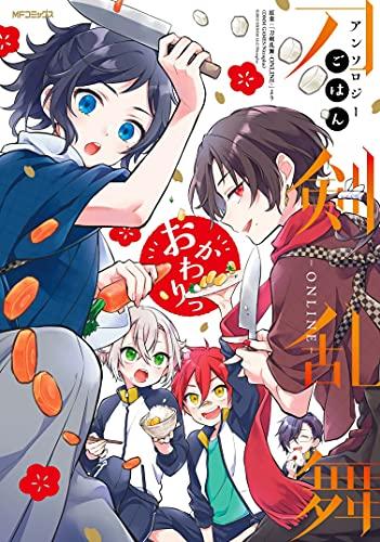 刀剣乱舞-ONLINE-アンソロジー ごはん おかわりっ(MFコミックス ジーンシリーズ)