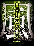 百器徒然袋 風【電子百鬼夜行】 (講談社文庫)