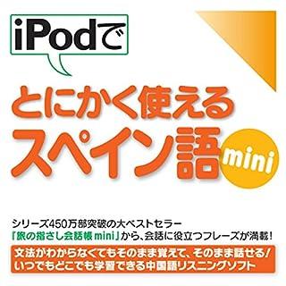 iPodでとにかく使えるスペイン語mini                   著者:                                                                                                                                 情報センター出版局:編                               ナレーター:                                                                                                                                 スペイン語:Yolanda Fernández日本                      再生時間: 2 時間  16 分     レビューはまだありません。     総合評価 0.0