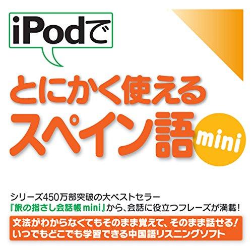 『iPodでとにかく使えるスペイン語mini』のカバーアート
