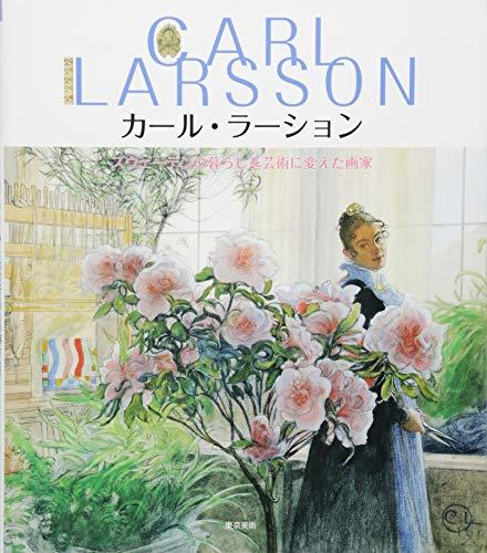 カール・ラーション スウェーデンの暮らしを芸術に変えた画家