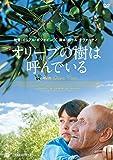 オリーブの樹は呼んでいる[DVD]
