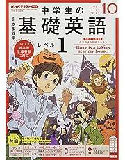 NHKラジオ中学生の基礎英語レベル1 2021年 10 月号 [雑誌]