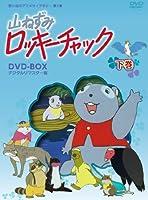 山ねずみロッキーチャック デジタルリマスター版 DVD-BOX下巻【想い出のアニメライブラリー 第1集】