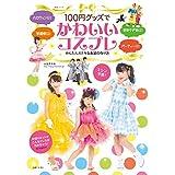 100円グッズでかわいいコスプレ 生活シリーズ