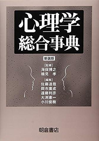 心理学総合事典