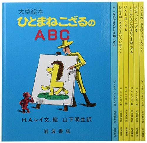大型絵本ひとまねこざる(全7巻)