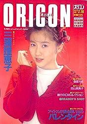 オリコン・ウィークリー 1991年 2月18日号 No.589