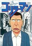 ゴリラーマン(12) (ヤングマガジンコミックス)